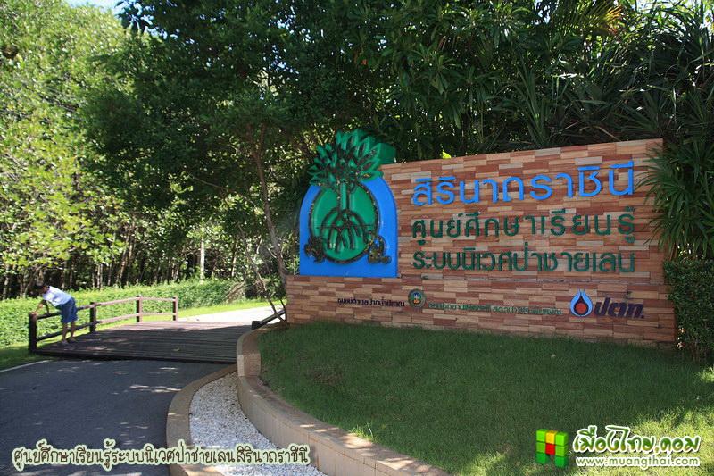 Sirinat Rajini Ecosystem Center