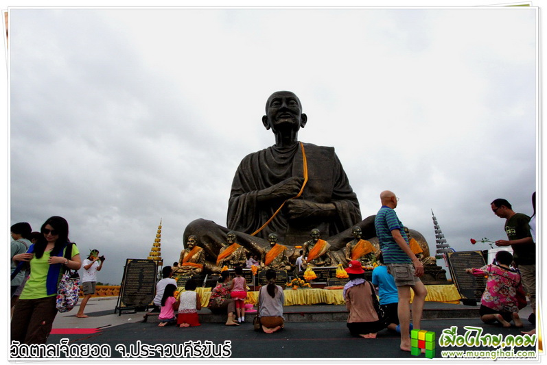 Luang Po To